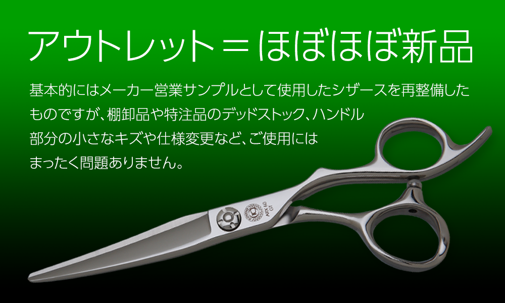 KOUHO OUTLET SCISSORS